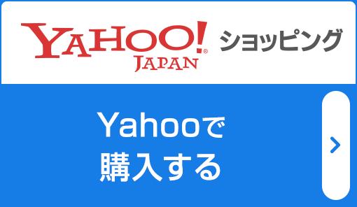 Yahooで購入する