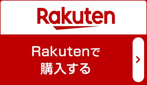 Rakutenで購入する