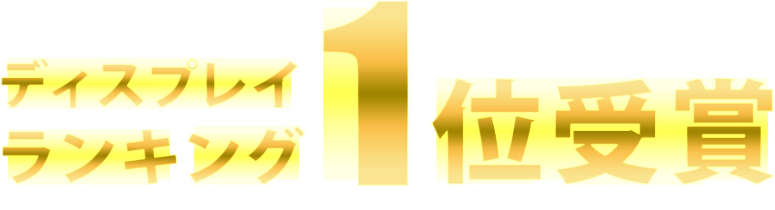 ディスプレイランキング 1位受賞 ※WT-156H2-BS 楽天市場デイリーランキング2020年6月3日(水)更新 (集計日:6月2日)