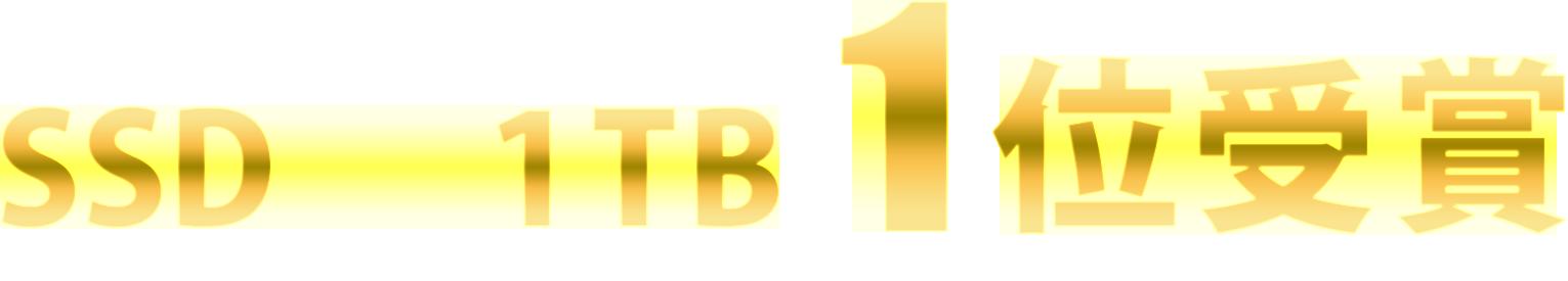 SSD 1TB 1位受賞(※楽天市場リアルタイムランキング内蔵SSD 2020年9月14日(月)11:12更新)
